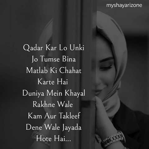 True Love Sensitive Shayari