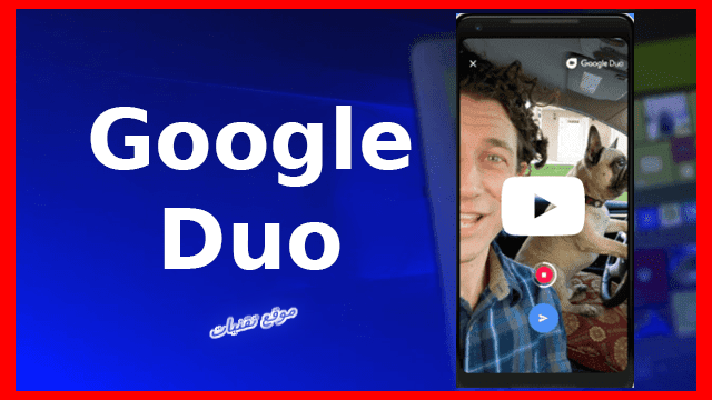 تنزيل تطبيق 2020 GOOGLE DUO للمكالمات الفيديو المجانية