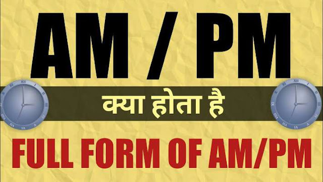 am pm meaning hindi