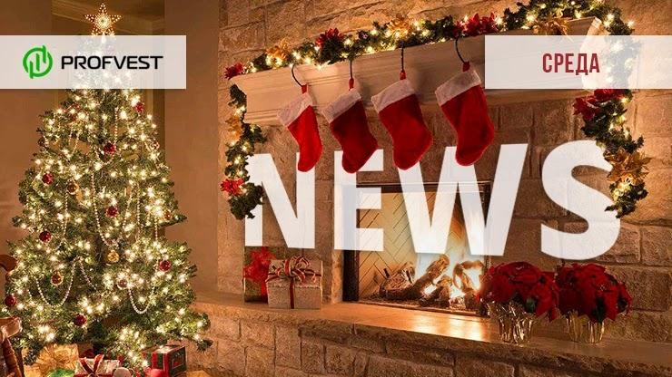 Новости от 23.12.20