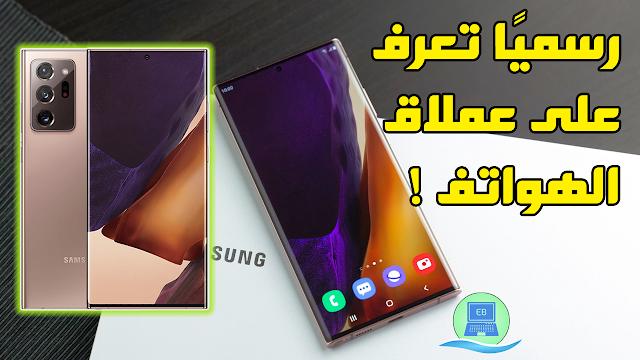 مواصفات واسعار هواتف سامسونج جالكسي نوت 20 Samsung Galaxy Note 20 Ultra - Note 20 والفروقات بينهما بالتفصيل