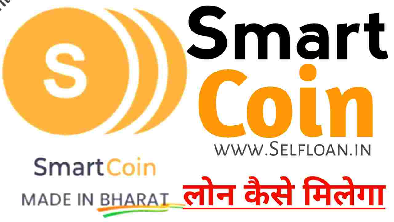 Smart Coin Se Instant Personal Loan Kaise Le, Smart Coin Se Loan Apply Online - Self Loan