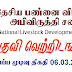 National Livestock Development Board - Vacancies
