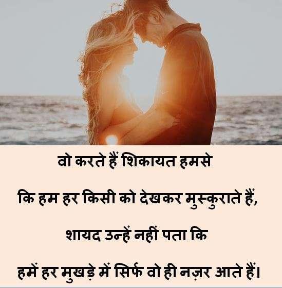 Beautiful Hindi Love Shayari 2 Lines Images, Beautiful Hindi Love Shayari Lyrics Images