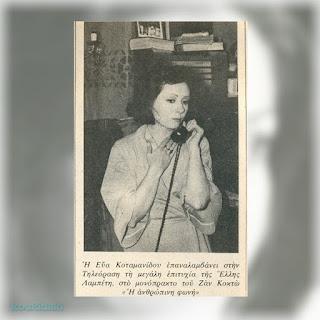 Η Εύα Κοταμανίδου σε δημοσίευμα του περιοδικού «Επίκαιρα» για τον μονόλογό της «Η ανθρώπινη φωνή» (5/7/1979)
