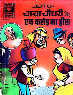 Chacha-Chaudhary-Aur-Ek-Carore-Ka-Heera-Diamond-Comics-in-Hindi-PDF-Free-Download