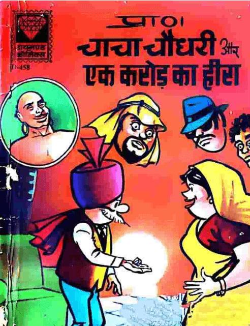 चाचा चौधरी और एक करोड़ का हीरा : डायमंड कॉमिक्स ऑनलाइन रीड | Chacha Chaudhary Aur Ek Carore Ka Heera : Diamond Comics in Hindi PDF Free Download