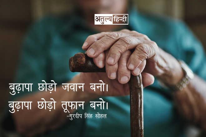 बुढ़ापा छोड़ो जवान बनो -  गुरदीप सिंह सोहल