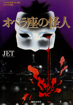 Opera no Kaijin (JET) Manga