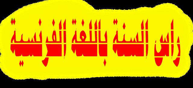 رسائل تهنئة براس السنة باللغة الفرنسية 2020 مع الترجمة للعربية
