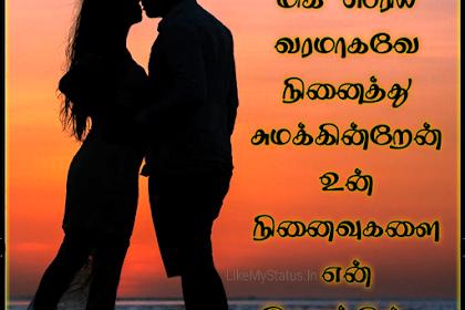 உன் நினைவுகளை... Un Ninaivugal Tamil Status Image...