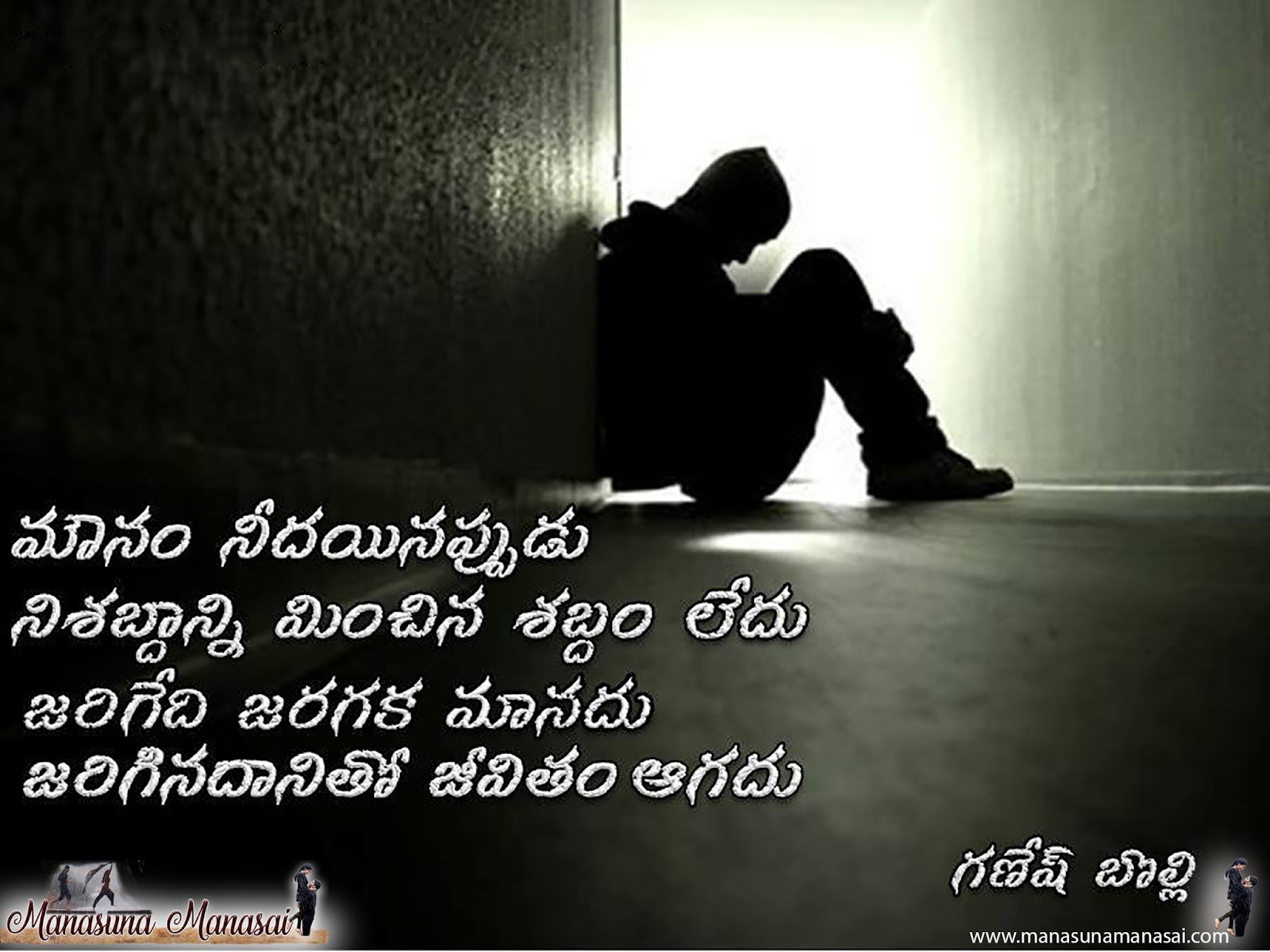 Hd Best Quality Quotes On Love In Telugu Languages Be Gentle On Love