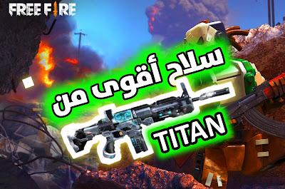 سكن سلاح البعد أقوى من سكار التيتان !