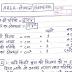 Area Handwritten Notes Gyan Singh PDF Download