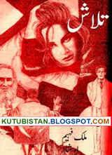 Talash by Malik Irshad Fahim