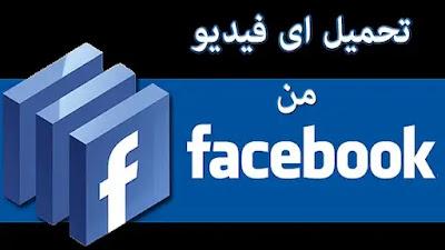 كيفية تنزيل فيديو من الفيسبوك للآيفون