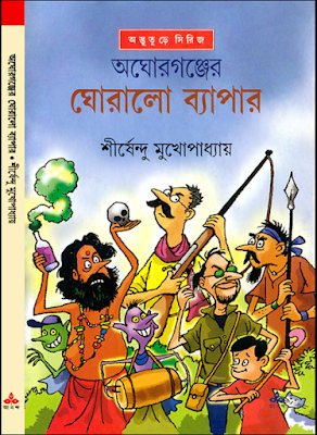 Aghorganjer Ghoralo Byapar - Shirshendu Mukhopadhyay (pdfbengalibooks.blogspot.com)