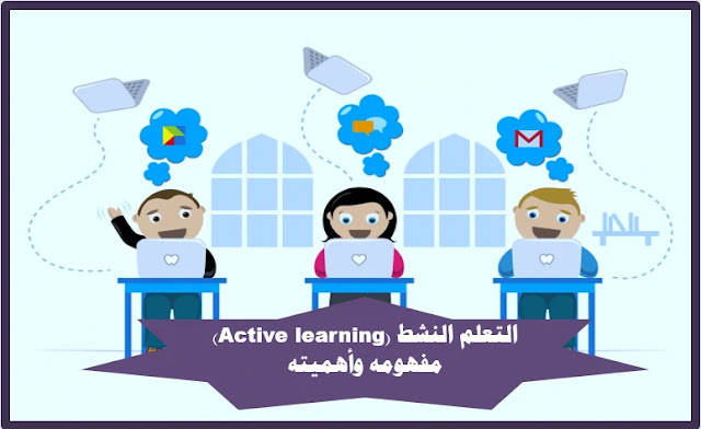 التعلم النشط (Active learning) مفهومه وأهميته