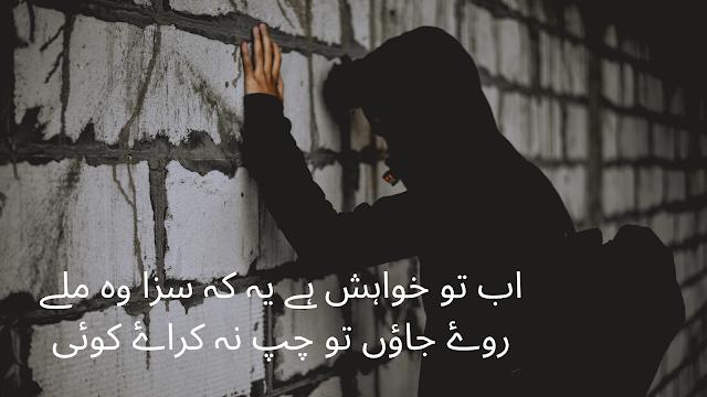 sad urdu poetry - 2 line urdu shayari - dard bhare status- poetry sazaa , chup and rona shayri