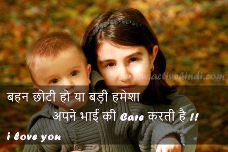 happy birthday sister status in hindi बहन का जन्मदिन स्टेटस
