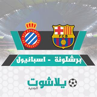 مباراة برشلونة وإسبانيول