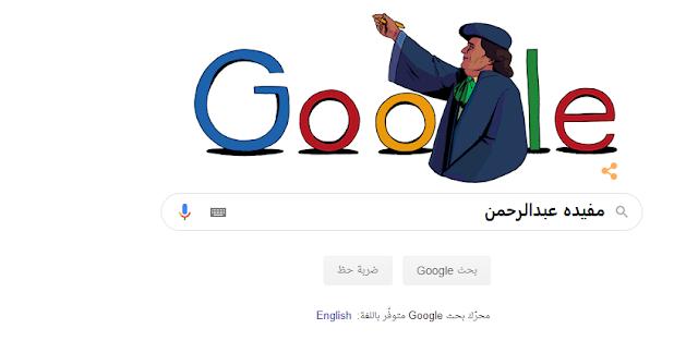 جوجل يحتفل بمفيدة عبدالرحمن