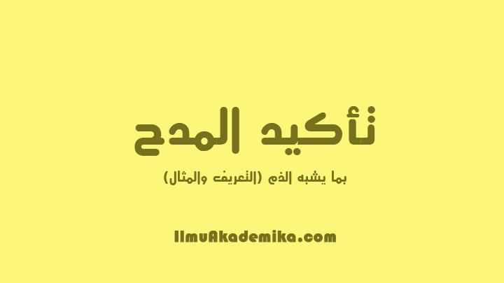 Pengertian Ta'kidul Madhi Bima Yusybihu Adz-Dzam Dan Contohnya Dalam Balaghah