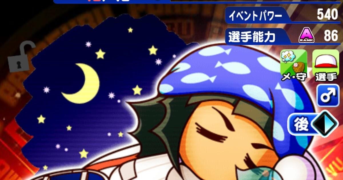 おやすみ須々木