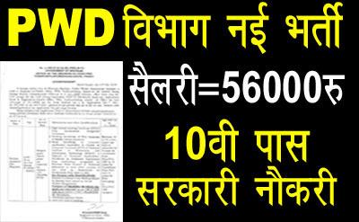 public works department recruitment 2020,pwd department job 2020,10 pass sarkari naukari,new job,all india job