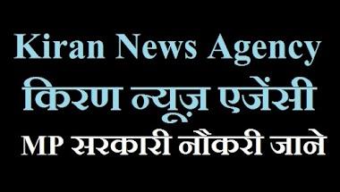Kiran News Agency किरण न्यूज़ एजेंसी | MP सरकारी नौकरी जाने
