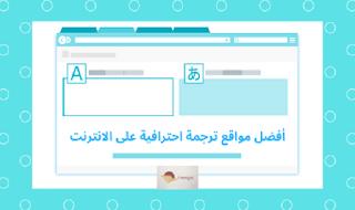 أفضل مواقع ترجمة احترافية على الانترنت