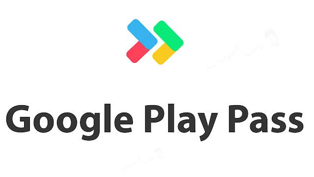 بلاي باسس Play Pass المتجر الجديد مقابل متجر بلاي Play store