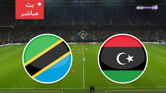 مشاهدة مباراة ليبيا وتنزانيا بث مباشر اون لاين اليوم 19-11-2019 في تصفيات كأس أمم أفريقيا