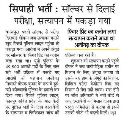 सिपाही भर्ती: सत्यापन में पकड़ा गया कानपुर का सॉल्वर