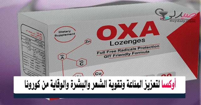 أوكسا أقراص استحلاب OXA Lozenges مكمل غذائي لتقوية المناعة والوقاية من الأمراض السعر في 2020