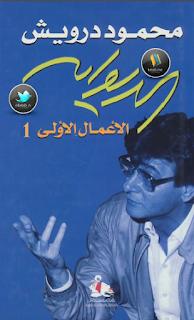 الديوان الأعمال الأولى 3 لـ محمود درويش