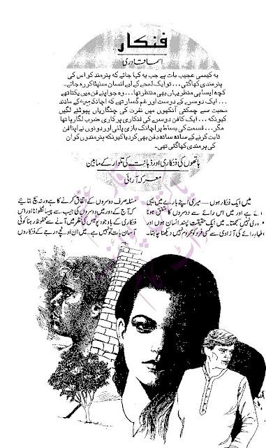 Free download Funkaar novel by Asma Qadri pdf