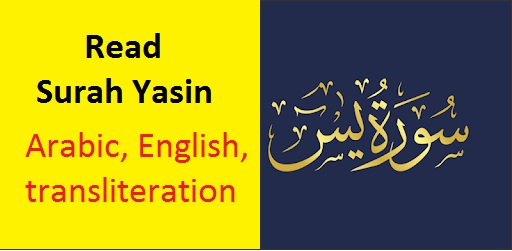 Read Surah Yasin online images in Arabic text, English translation and transliteration