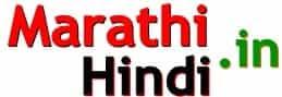 Marathi Hindi Information
