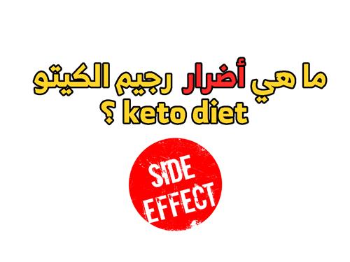 ما هي أضرار رجيم الكيتو دايت keto diet ؟