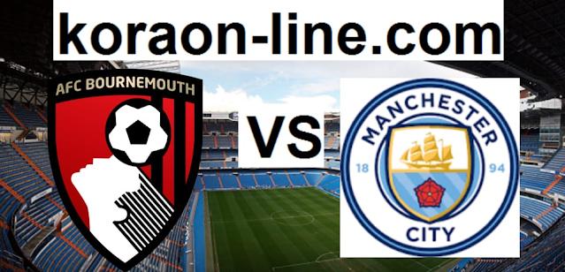 كورة اون لاين مشاهدة مباراة مانشستر سيتي وبورنموث بث مباشر لايف اليوم 24-09-2020 كأس الرابطة الإنجليزية