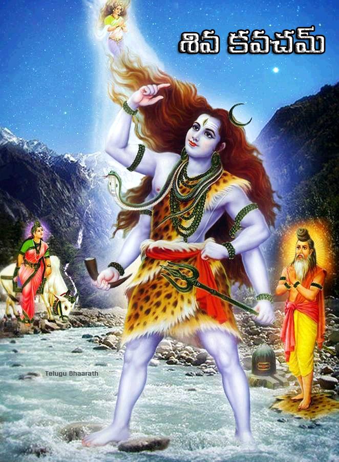 శివ కవచమ్ - शिव कवचम् - ŚIVA KAVACHAM