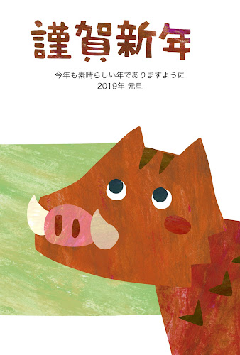 横向きの猪のコラージュイラスト年賀状(亥年)