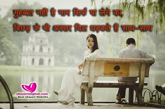 NEW SHAYARI IN ENGLISH AND HINDI   BEST EVERGREEN HINDI SHAYARI  