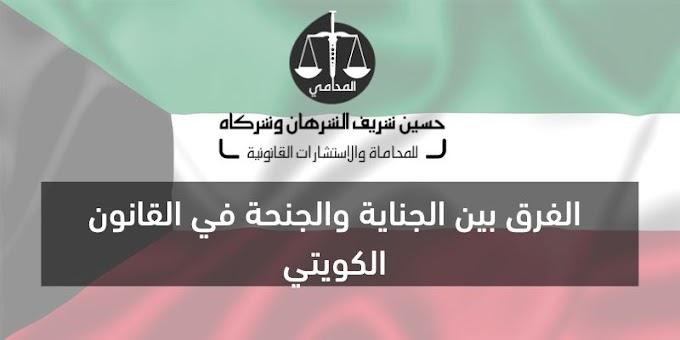 الفرق بين الجناية والجنحة في القانون الكويتي