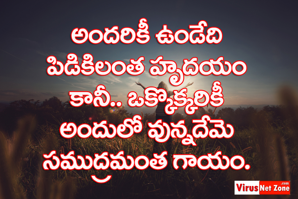 Heart touching love failure quotes images in Telugu - Virus Net Zone