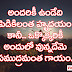 Heart touching love failure quotes images in Telugu