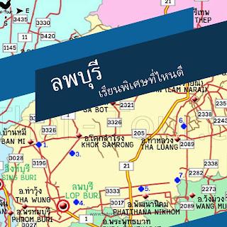 FAQ : เรียนพิเศษกับติวเตอร์ที่ไหนดีที่ลพบุรี