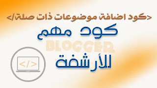تحميل كود اضافة موضوعات ذات صلة لمدونات بلوجر