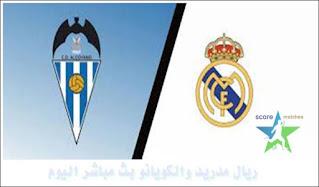 ريال مدريد والكويانو بث مباشر اليوم